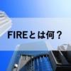 FIREとは何?