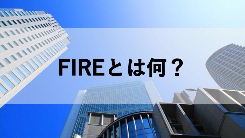 FIRE(早期リタイア)とは何?