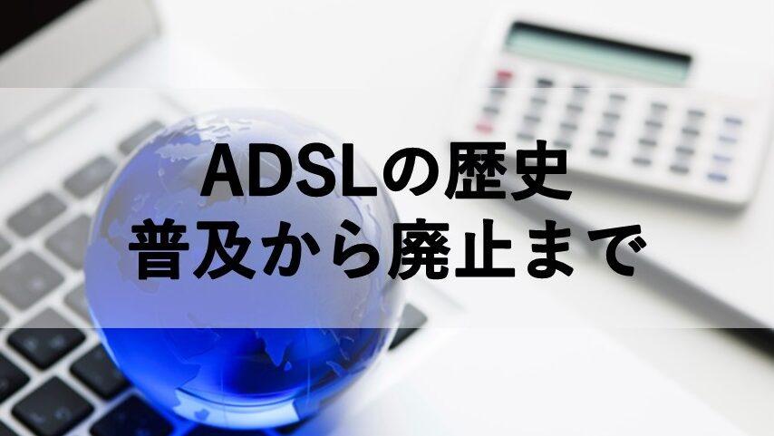 ADSL普及から廃止まで