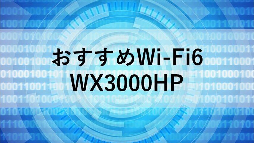おすすめのWi-Fi6ルーター