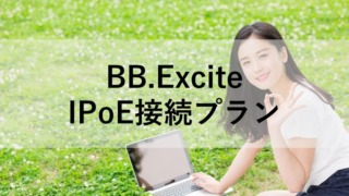 BB.excite IPoE接続プランの申し込み方法
