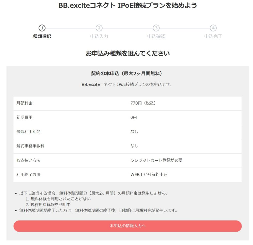 BB.excite IPoE接続プラン 申し込み画面
