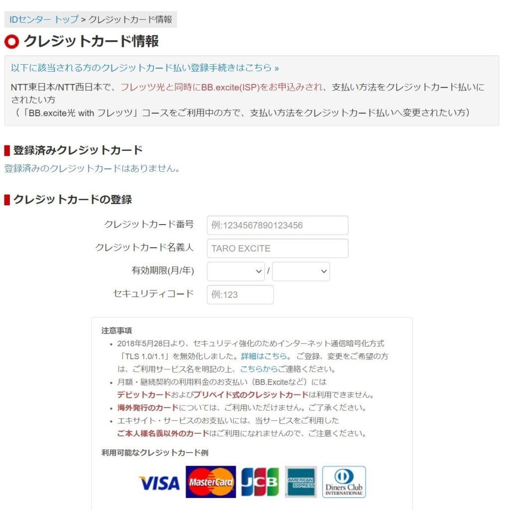 お支払方法 クレジットカード情報入力