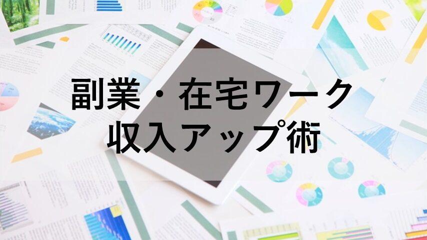 副業・在宅ワーク 収入アップ術