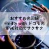 nifty with ドコモ光