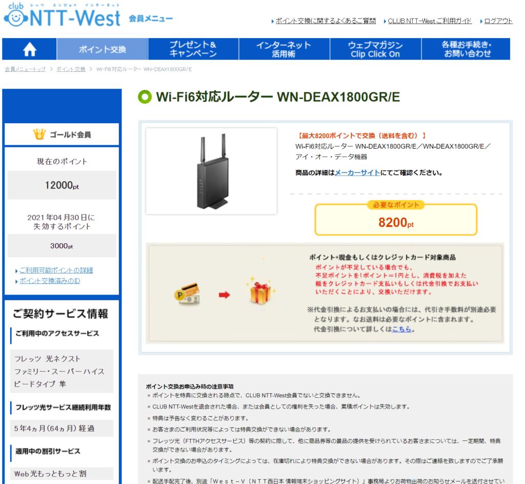 ポイントでWi-Fi6対応ルーターGET