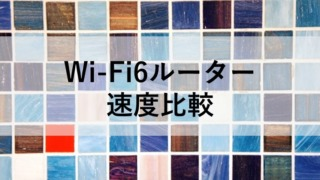 Wi-Fi6ルーター 速度比較