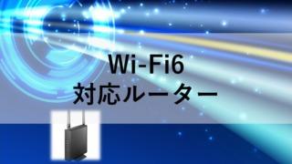 Wi-Fi6対応ルーター購入