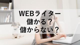 WEBライターは稼げる。稼げない?