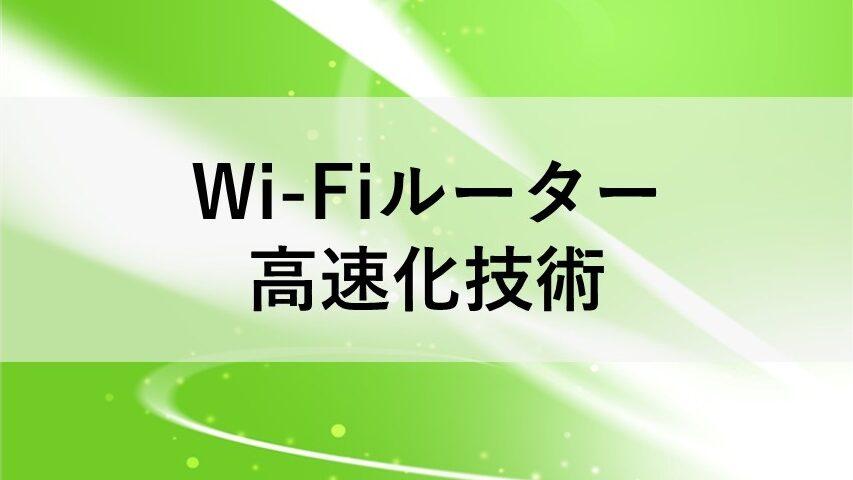 Wi-Fiルーター 高速化技術