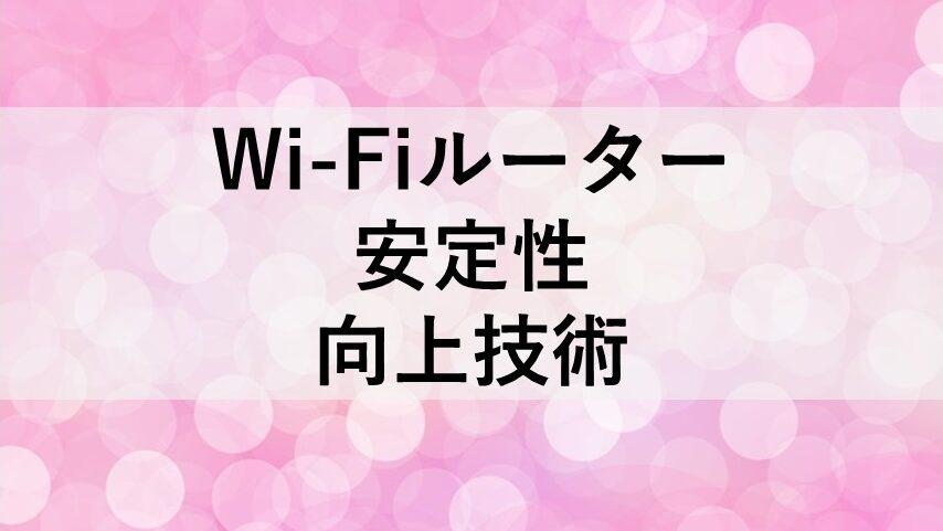 Wi-Fiルーター 安定性アップ技術
