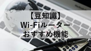 Wi-Fiルーター豆知識