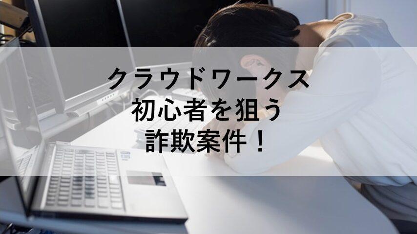 クラウドワークス 初心者を狙う詐欺案件!