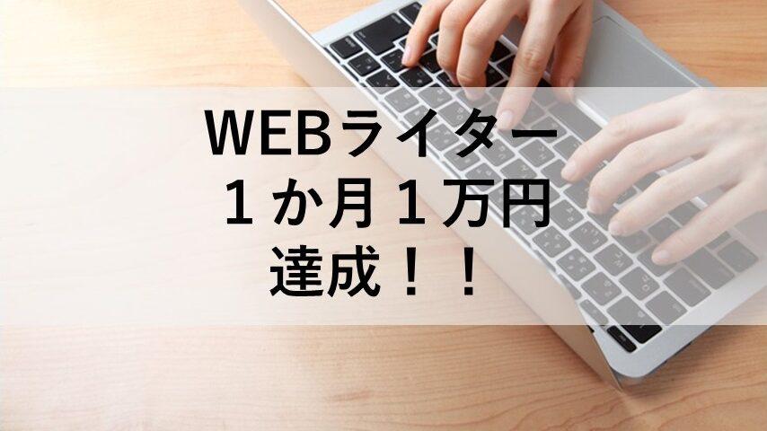 副業WEBライターが1か月1万円を達成しました。